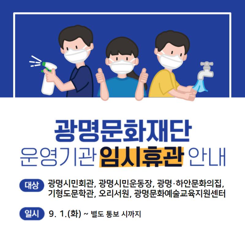임시휴관 팝업.png