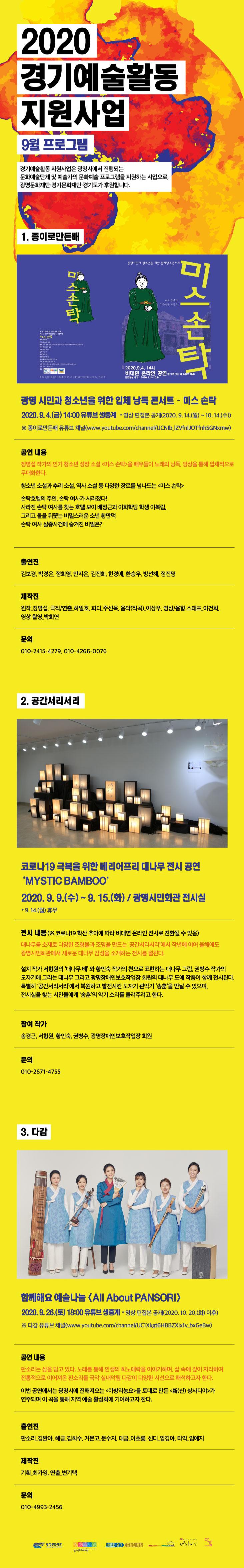 20200903_web_9월_수정_1.jpg