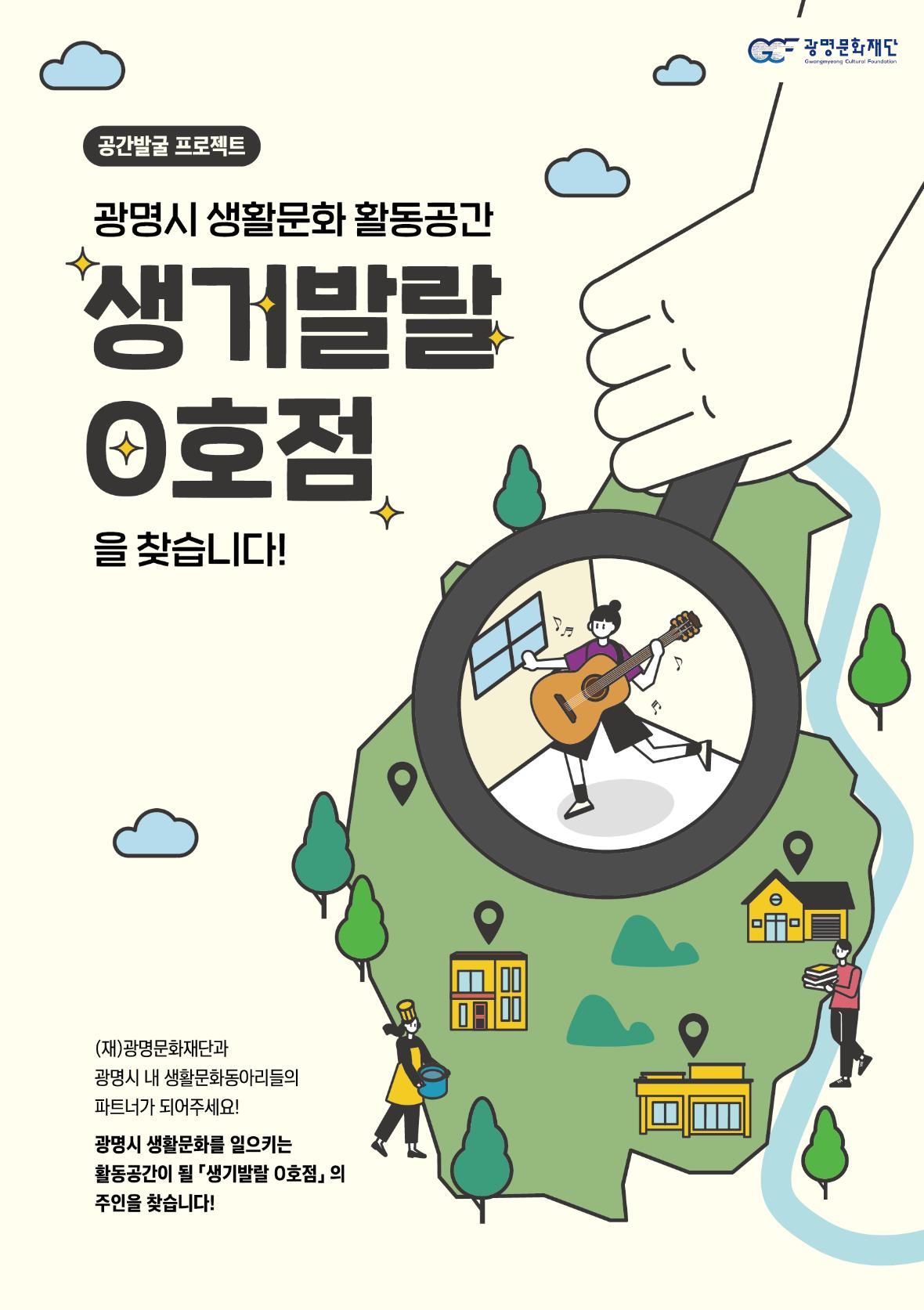 [광명문화재단]공간발굴프로젝트 리플렛_앞면.png