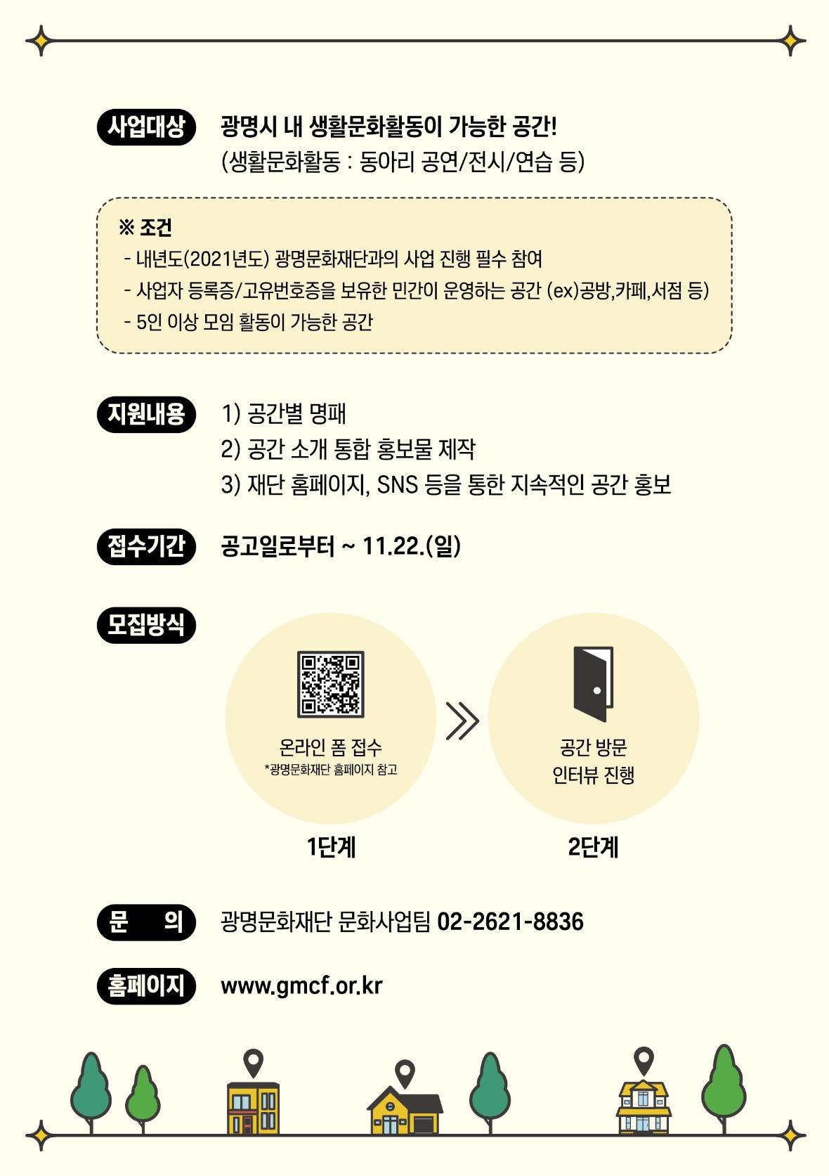 [광명문화재단]공간발굴프로젝트 리플렛_뒷면.png