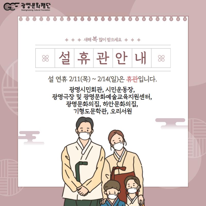 설 연휴 안내(정책기획팀 김수정).png