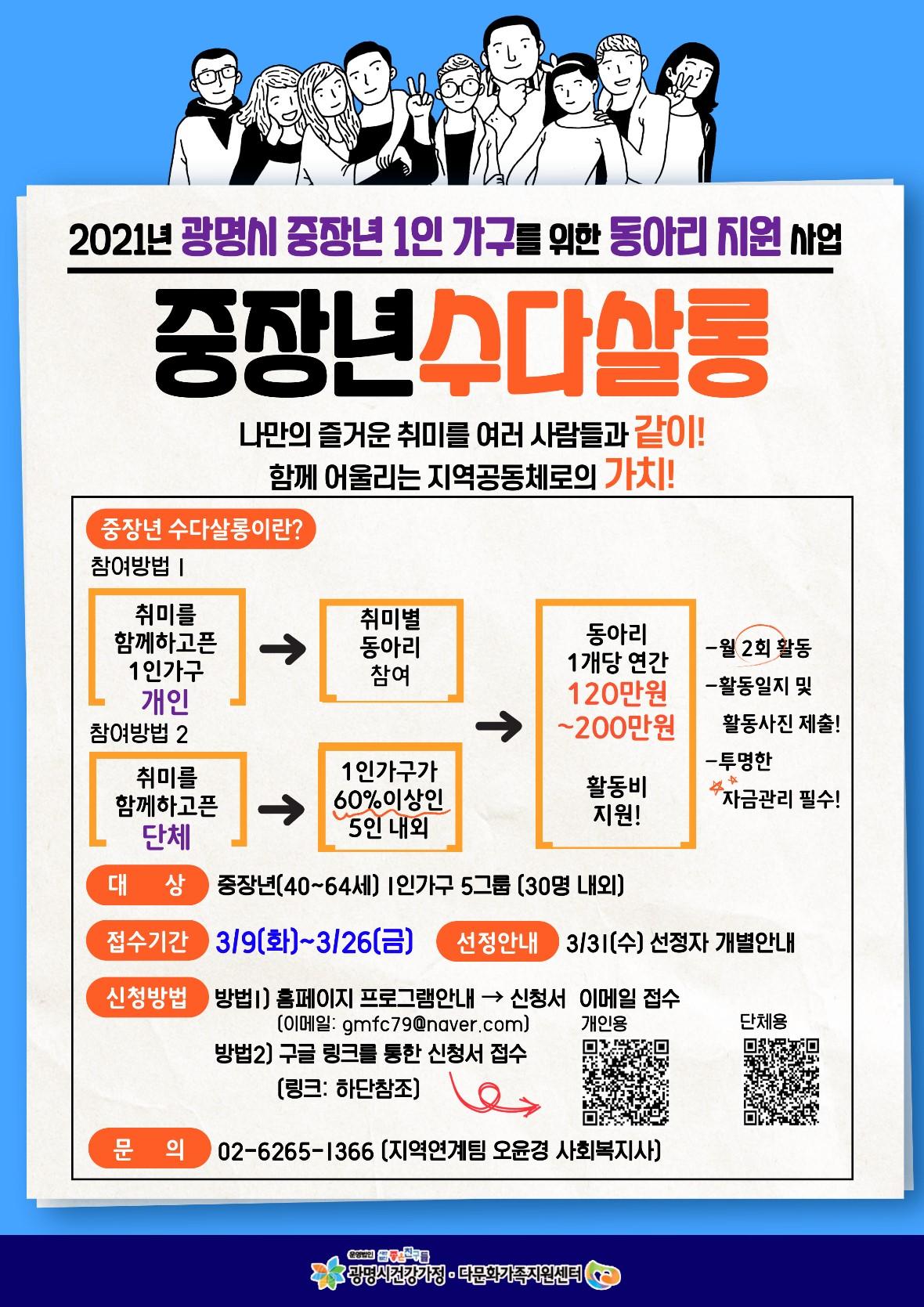 붙임1. 중장년 수다살롱 홍보지.jpg