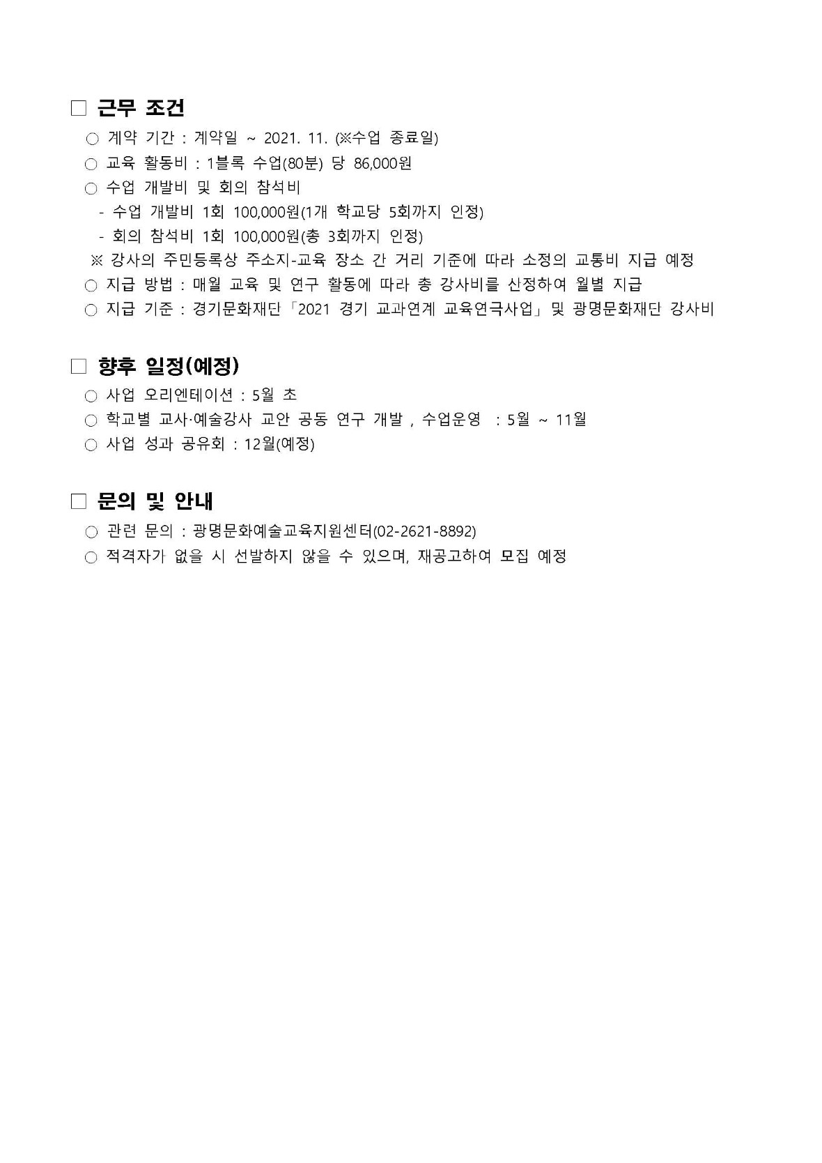 1. 광명문화예술교육지원센터 학교문화예술교육지원사업 예술강사 공고문_3.jpg