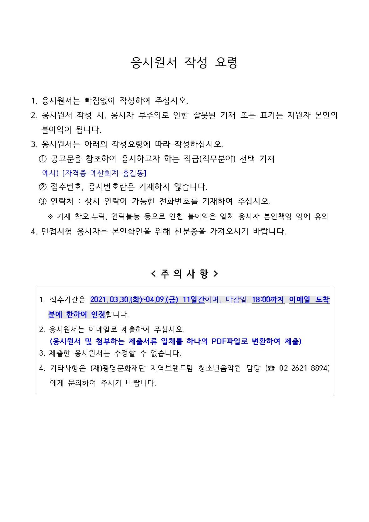 1.[공고문] (재)광명문화재단 2021 광명청소년음악원 음악감독 공개채용 (0330)_4.jpg