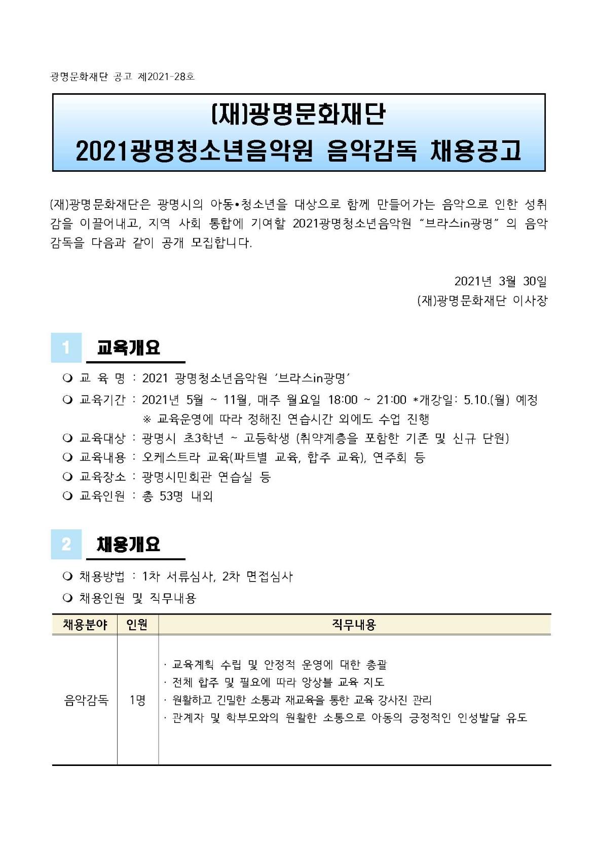 1.[공고문] (재)광명문화재단 2021 광명청소년음악원 음악감독 공개채용 (0330)_1.jpg