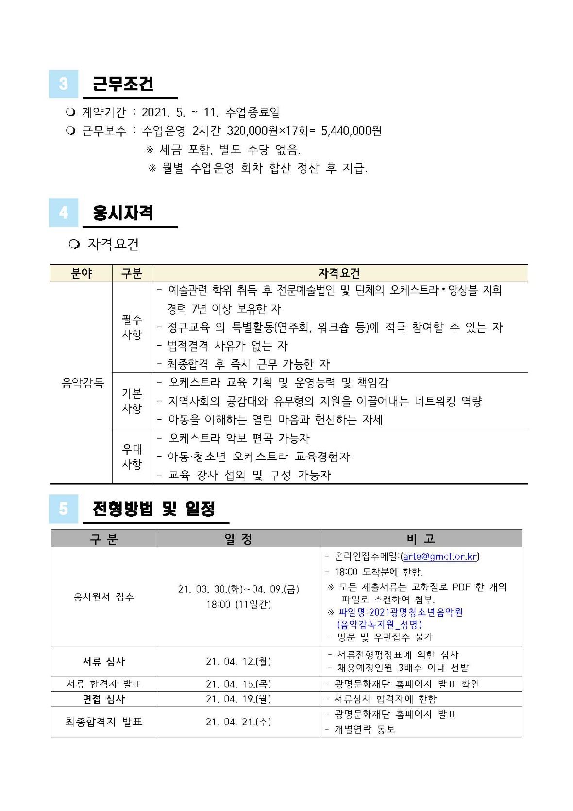1.[공고문] (재)광명문화재단 2021 광명청소년음악원 음악감독 공개채용 (0330)_2.jpg