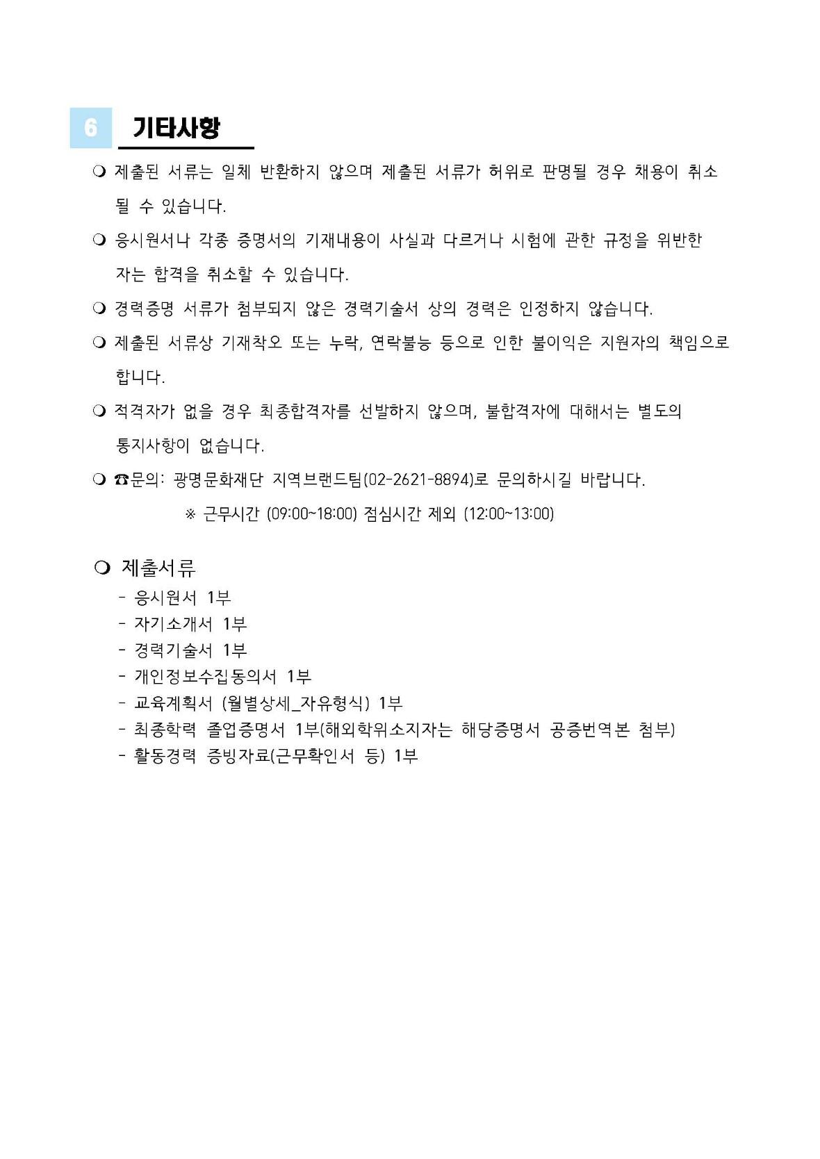 1.[공고문] (재)광명문화재단 2021 광명청소년음악원 음악감독 공개채용 (0330)_3.jpg