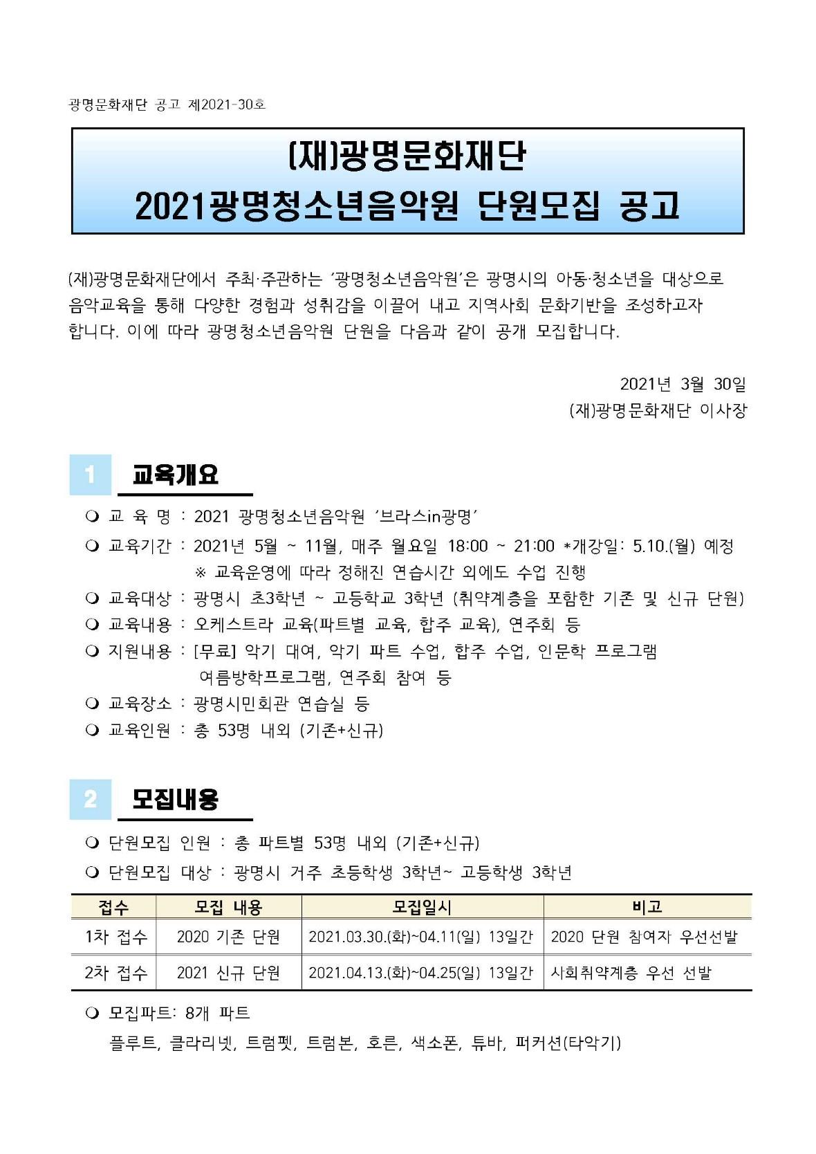 1.(공고)광명문화재단 2021광명청소년음악원 단원모집(0330)_1.jpg